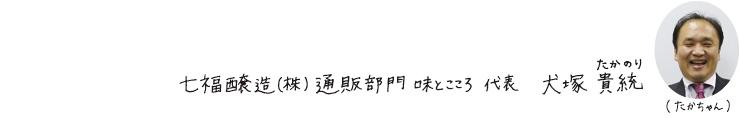 七福醸造(株)通販部門 味とこころ代表 犬塚貴統
