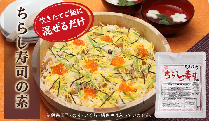 の ちらし 素 寿司